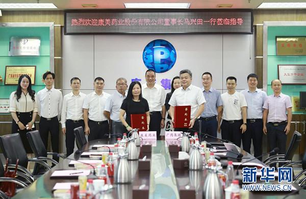 广药集团与AG亚游视讯药业签署战略合作 联手振兴大南药