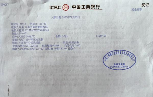 野升博开原市中心医院全体党员为支持新冠肺炎疫情防控工作捐款