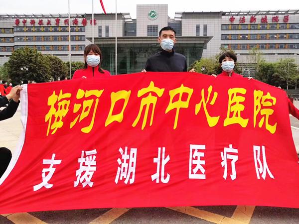 野升博梅河口市中心医院28名支援湖北抗疫英雄凯旋