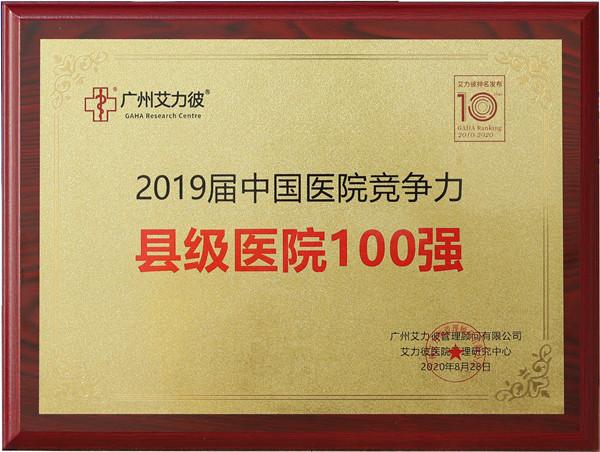 野升博梅河口中心医院连续十年蝉联中国医院竞争力·县级医院百强