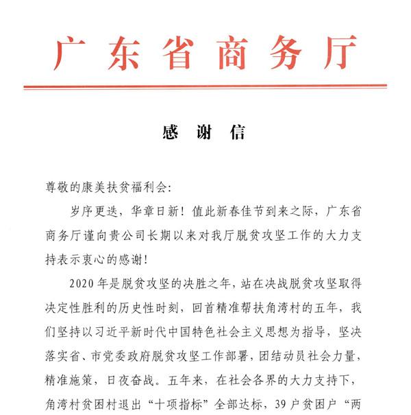 野升博药业收到浙江省商务厅的感谢信